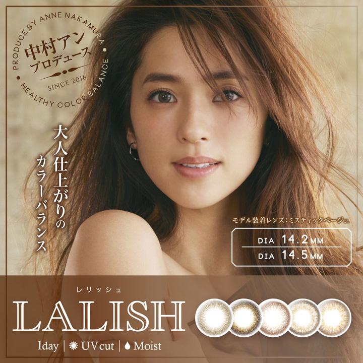 レリッシュ ×2箱